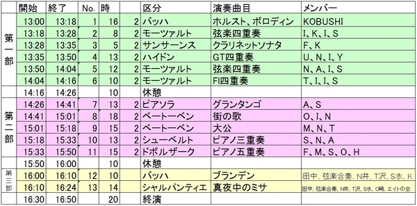 Timetable_2
